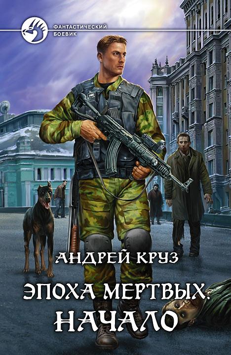 Андрей круз эпоха мёртвых. Начало – читать онлайн бесплатно или.