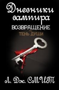Дневники книгу пробуждение вампира