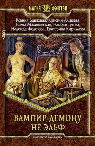 Книга абанов виталий элита империи вторая