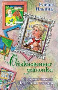 Читать книгу Обыкновенные девчонки (сборник)