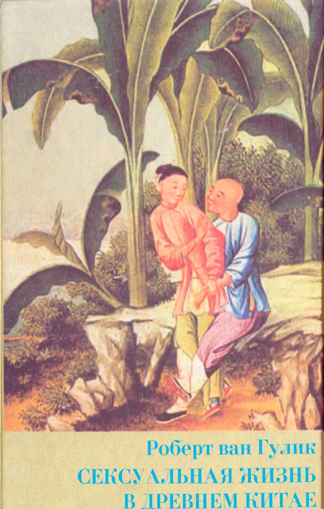 Фыото илюстрации о сексе в древнем мире