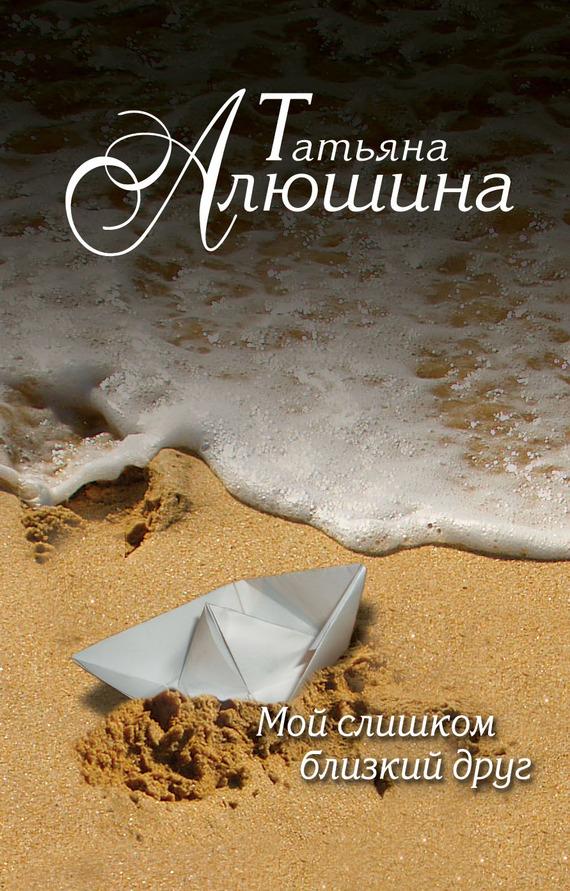 Любовный роман идеальный любовник читать