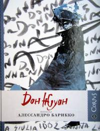 Книга дон жуан - алессандро барикко купить книгу читать