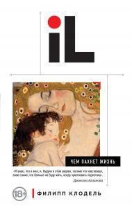 Обложка книги Мое имя Бродек