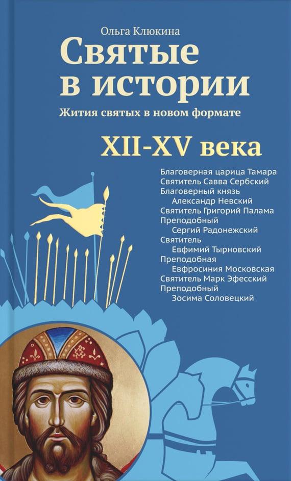 Обложка книги Святые в истории. Жития святых в новом формате. XII–XV века