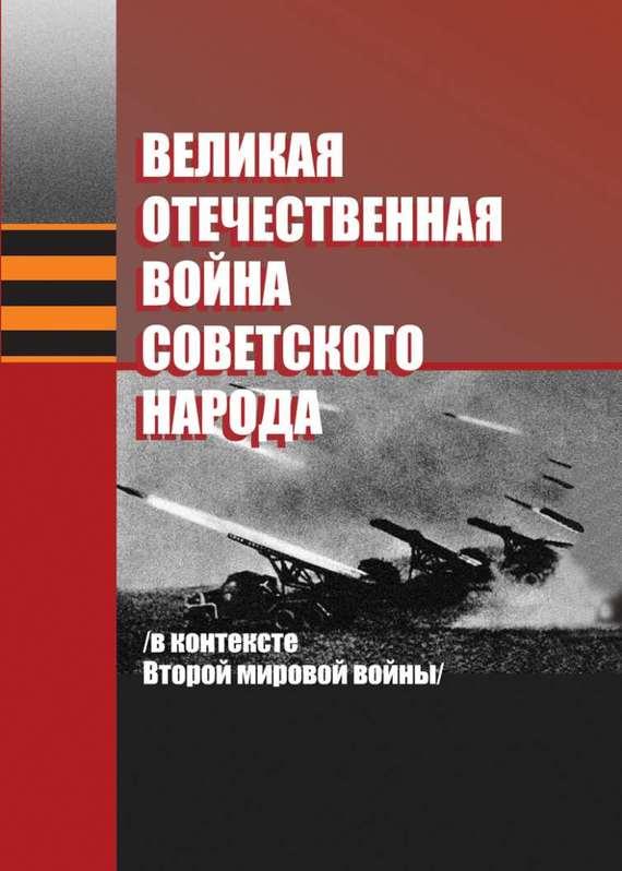 История 2 мировой войны книга скачать бесплатно