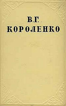Владимир короленко в дурном обществе читать онлайн и скачать.