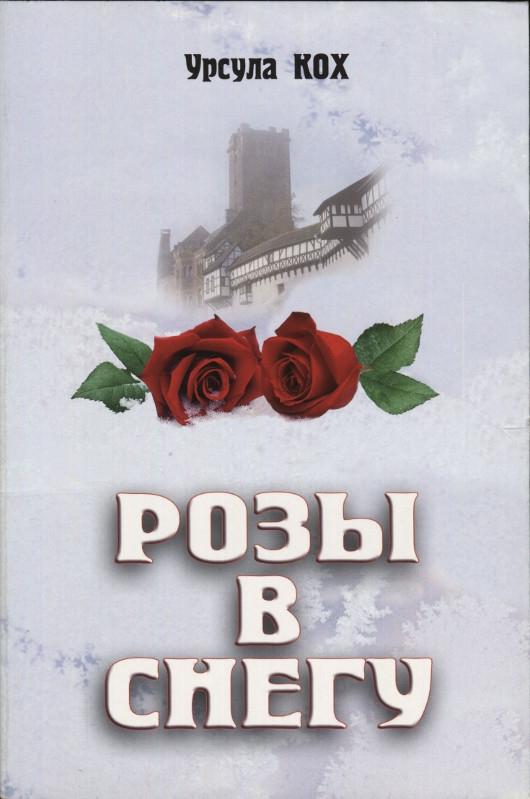 система розы в снегу шнайдер-трнавский Москве