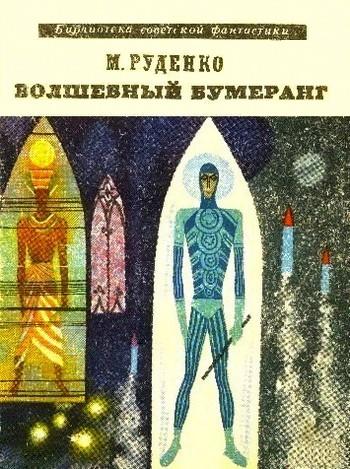 Путешествие по времени фантастика книги