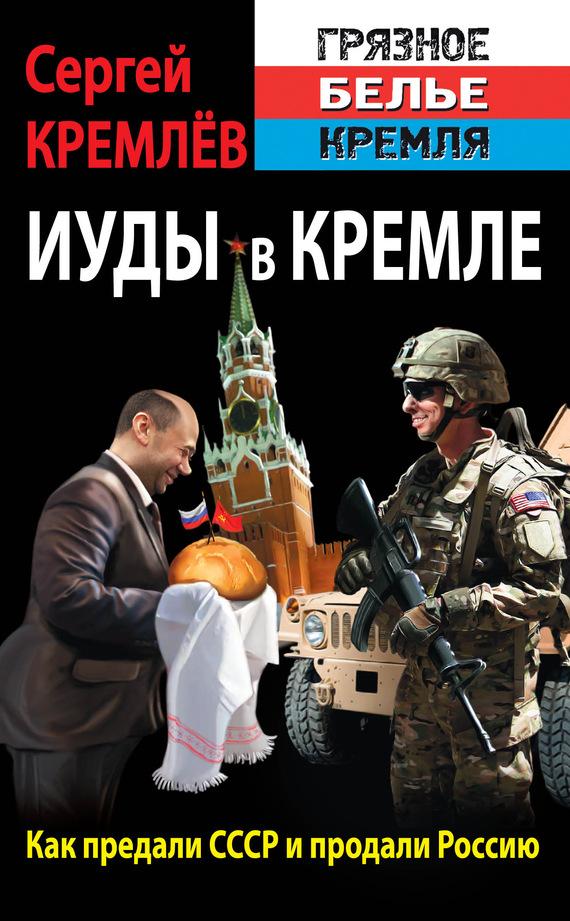 Скачать книги серии грязное белье кремля