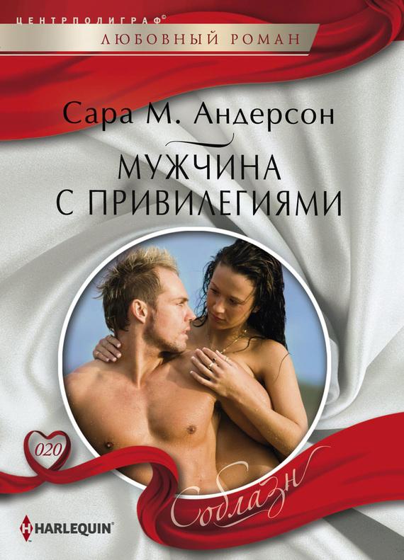 Ред Гарнье книга Правильный поцелуй скачать 2 бесплатно Альдебаран