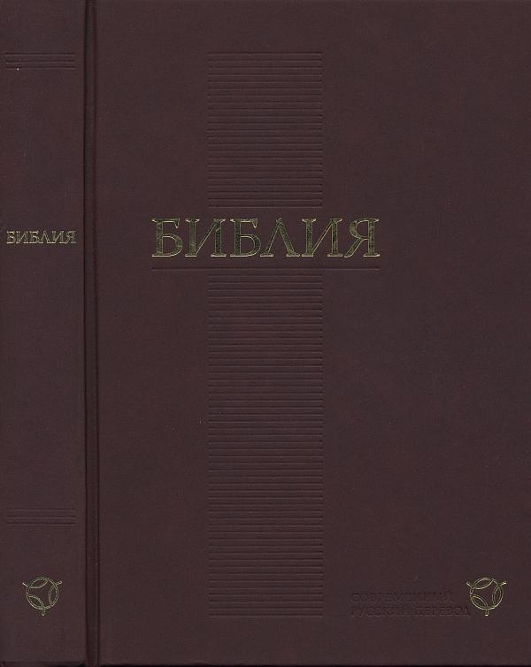 Библия онлайн в древнегреческом переводе