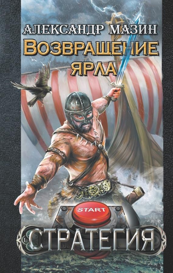 выборе александр мазин игры викингов читать онлайн это