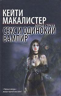 Секс вомпир в россии