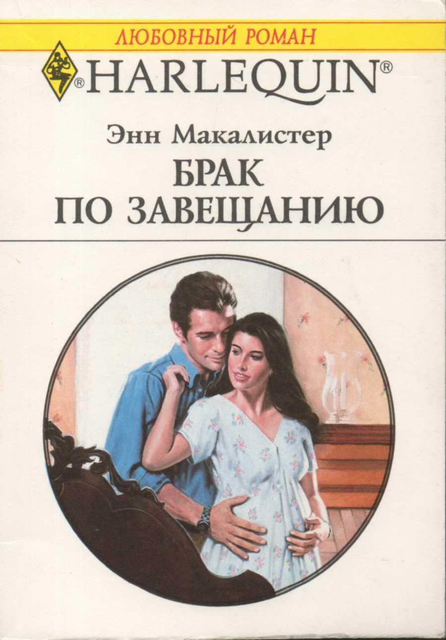 аренда читать онлайн загадочный брак Бархатные сезоны: