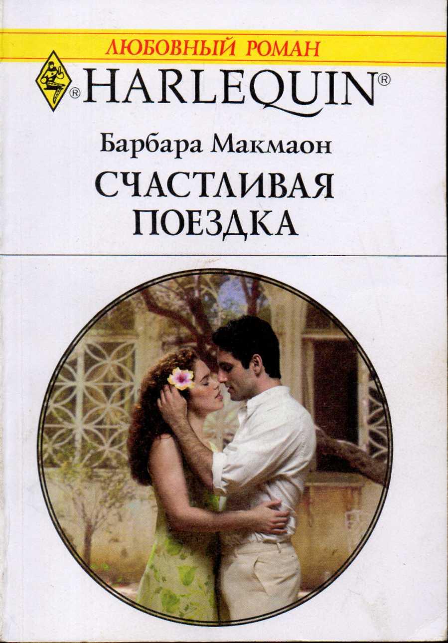 Полпути читать современные эротические любовные романы незаметно поморщился: