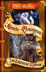 Коты воители читать онлайн голоса в ночи читать онлайн