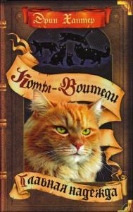 Книга коты воители четвёртый оруженосец скачать
