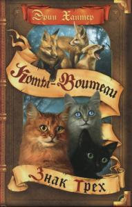 Темная река коты воители читать онлайн