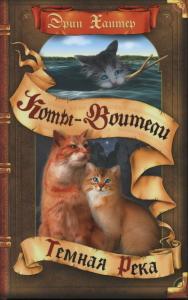 Читать эрин хантер коты воители длинные тени