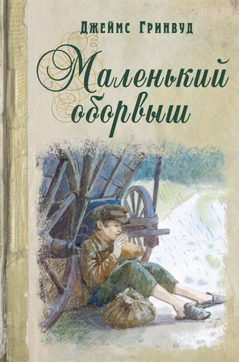 ДЖЕЙМС ГРИНВУД МАЛЕНЬКИЙ ОБОРВЫШ СКАЧАТЬ БЕСПЛАТНО