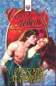 Читать креольская невеста