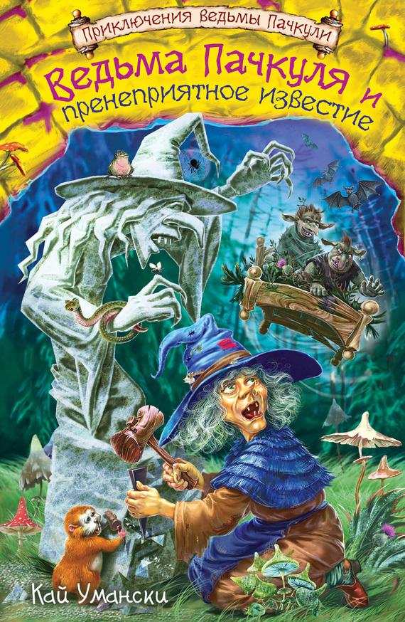 Читать онлайн Ведьма Пачкуля и пренеприятное известие