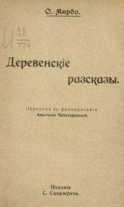 Скачать книгу дневник горничной, октав мирбо, амфора, 978-5-367.