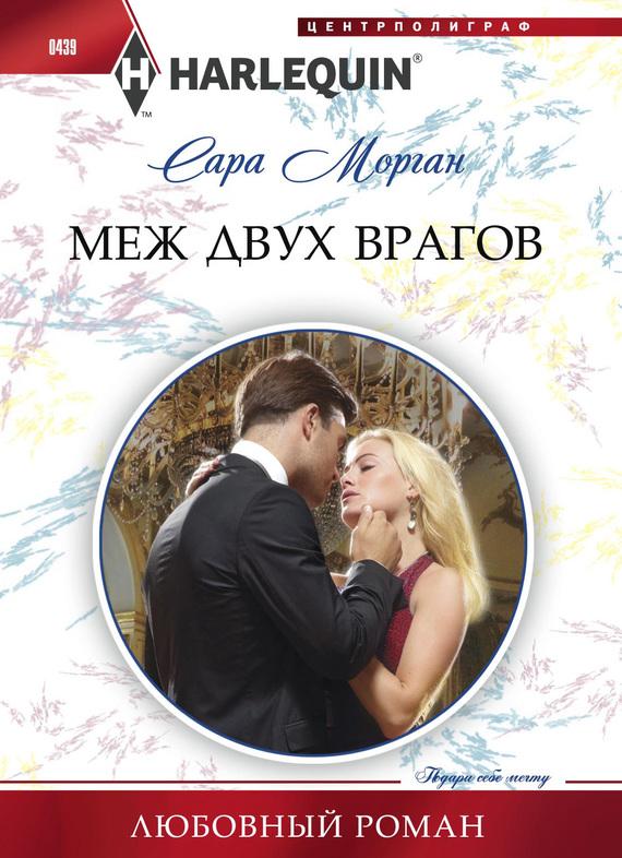 Короткие любовные романы читать о брошенных беременных 38
