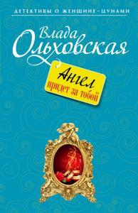 Обложка книги Ангел придет за тобой