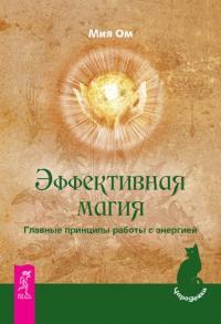 Книга Магия Афродиты. Сила и красота женской сексуальности