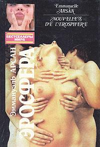 Эротическая книга читать онлайн