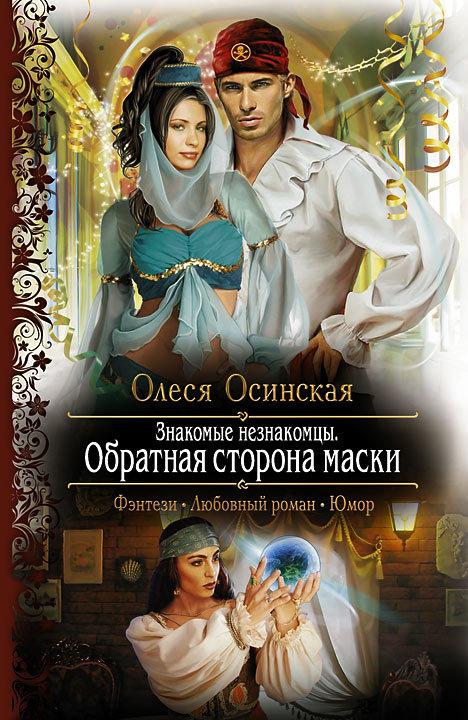 Виртуальная любовь истории читать