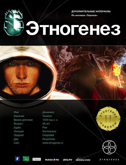 Императрица автор: вадим чекунов жанр: фантастика серия: этногенез.