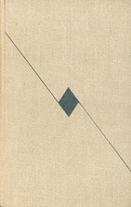 Обложка книги паустовский повесть о жизни