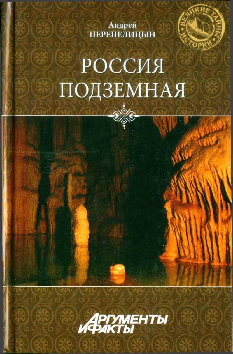 Андрей перепелицын - россия подземная неизвестный мир у