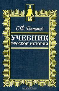 Отзывы о книге учебник русской истории.