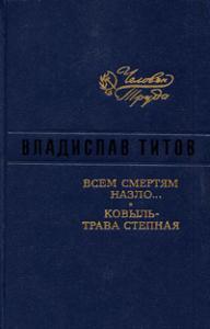 владислав андреевич титов фото