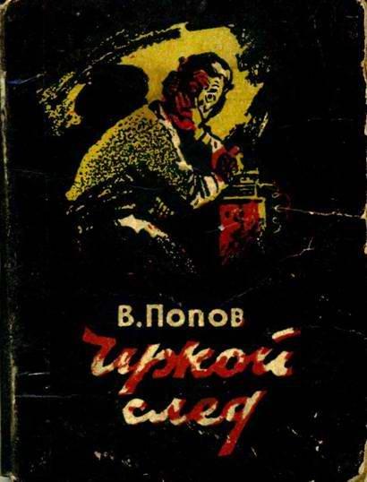 СОВЕТСКИЙ ШПИОНСКИЙ ДЕТЕКТИВ 1950-1970 ГОДОВ КНИГИ СКАЧАТЬ БЕСПЛАТНО