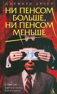 русские криминальные детективы читать читать