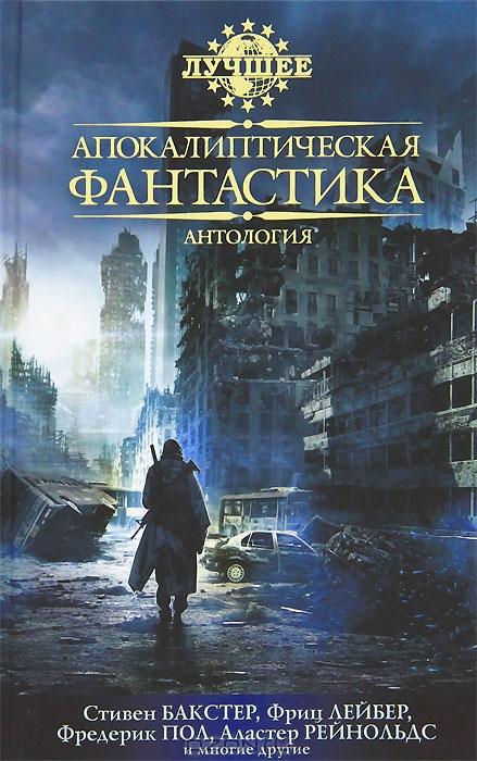 Лучшая фантастика всех времен книга