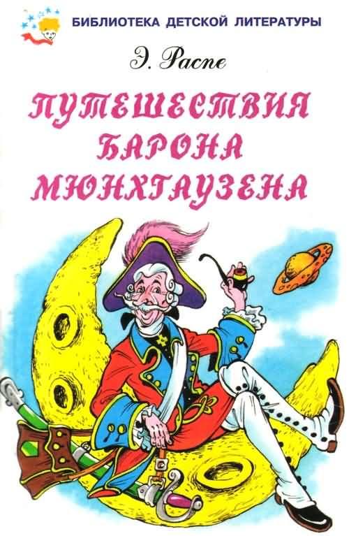 приключения барона мюнхаузена картинки из книги
