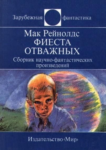 Книги о динозаврах фантастика