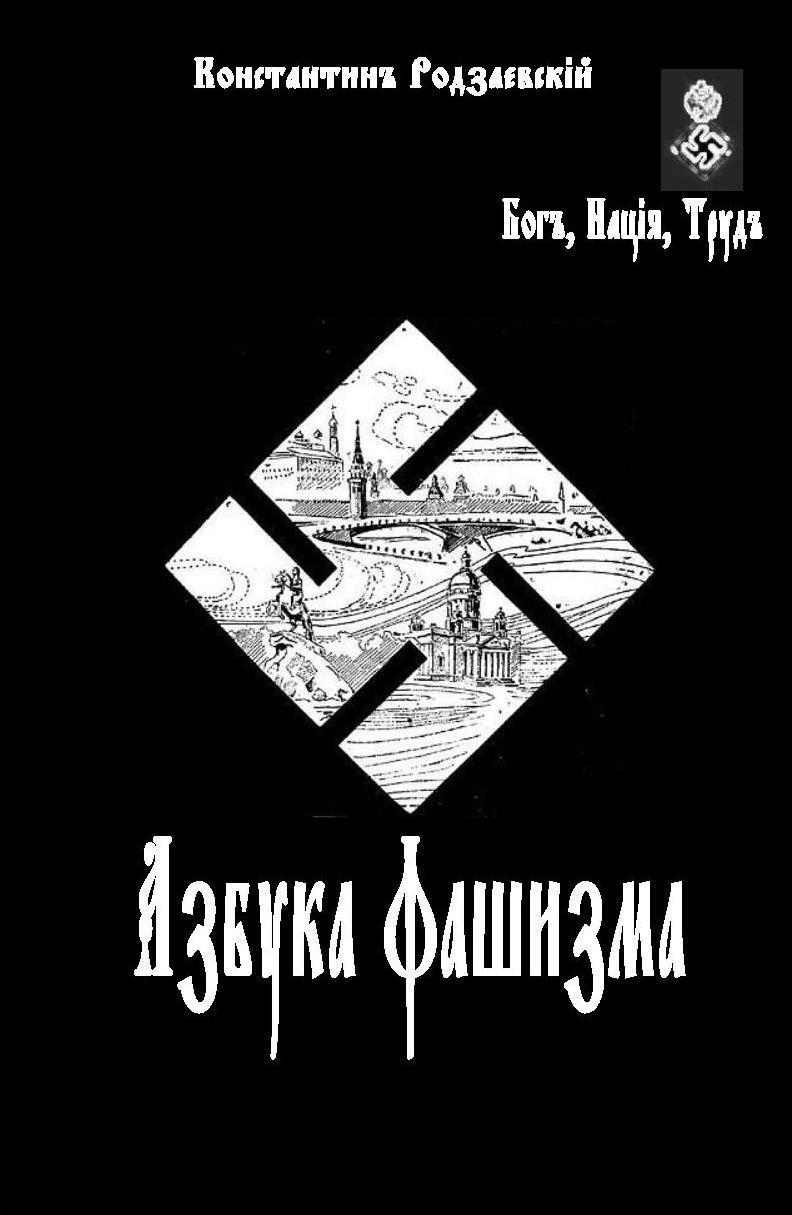 долго, завещание русского фашиста родзаевский pdf Нет; все