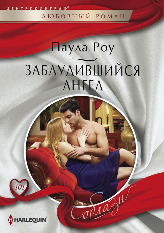 romani-s-seksom-chitat-onlayn