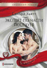 Книга Эксперт по части поцелуев