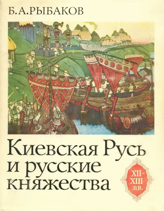 киевская русь и русские княжества xii xiii вв рыбаков борис александрович