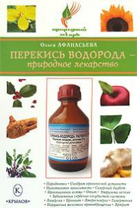 Чудодейственные рецепты от всех болезней