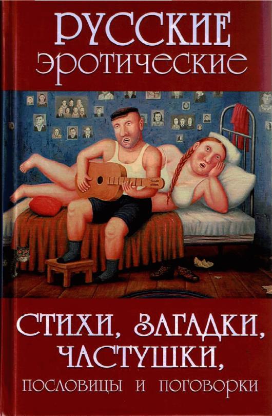 Сборник книг эротические рассказы Вашем