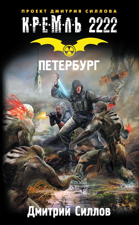 Книга кремль 2222 севастополь